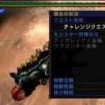 MHP3 チャレンジクエスト「チャレンジクエスト10」をクリア