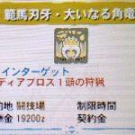 【MH4G】イベントクエスト「範馬刃牙・大いなる角竜」の攻略プレイ記&データ