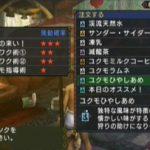 MHP3 3/11のダウンロードコンテンツ追加情報