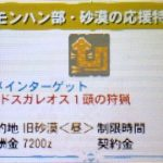 【MH4G】イベントクエスト「モンハン部・砂漠の応援特訓」の攻略プレイ記とデータ