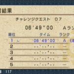 MHP3 チャレンジクエスト「チャレンジクエスト07」をクリア