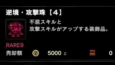 逆境・攻撃珠【4】