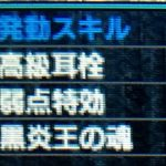 【MHX】黒炎王シリーズのデータ・解説・作り方 上位剣士おすすめ装備(黒炎王の魂&弱点特効&高級耳栓)【モンハンクロス】