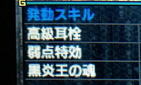 黒炎王シリーズ