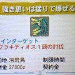 【MH4G】イベントクエスト「強き思いは猛りて爆ぜる」の攻略プレイ記とデータ