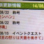 【MH4DLC】今日(8/22)から新称号が配信開始!&次週新イベクエ!