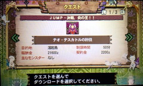 JUMP・決戦、炎の王!!