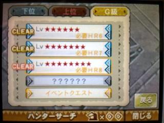 港クエスト★8(G★3)制覇?