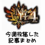 【MH4】今週(10/21~10/27)投稿した記事まとめ