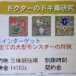 【MH4G】イベントクエスト「ドクターのドキ毒研究」の攻略プレイ記とデータ