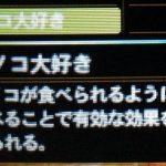 【MH4G】ハンマー攻略プレイ記 キノコ大好きVSウカムルバス 集G★3編その2