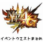 【MH4G】イベントクエストまとめ