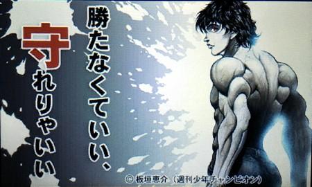 ギルドカード背景「バキ「範馬刃牙」」