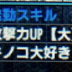 【MHX】上位序盤剣士おすすめ装備(攻撃力UP【大】&キノコ大好きなど5スロスキル)【モンハンクロス】