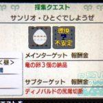 【MHX】イベントクエスト「サンリオ・ひとぐでしようぜ」の攻略プレイ記とデータ【モンハンクロス】