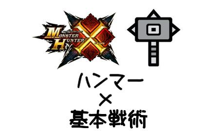 MHX ハンマー×基本戦術