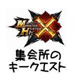 【MHX】集会所のキークエスト一覧【モンハンクロス】