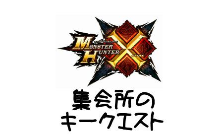 MHX 集会所のキークエスト