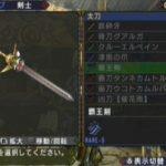 MHP3 覇王剣&ネコ魔王剣