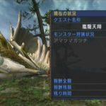 MHP3 イベントクエスト#34「嵐龍天翔」をクリア