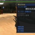 MHP3 イベントクエスト#41「塵雪の乱気流」をクリア