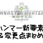 【MHW】ハンマーの新要素「力溜め、叩きつけ、空中回転攻撃」と、従来からの変更点を徹底解説!