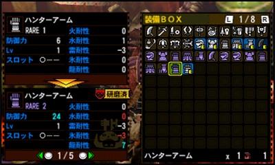 MH4_発掘装備3
