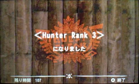 Hunter Rank 3になりました