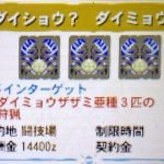 【MH4G】イベントクエスト「ダイショウ?ダイミョウ?」の攻略プレイ記とデータ