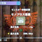【MH4G】ハンマー攻略プレイ記 VSモノブロス亜種 村★10(上位)編その4