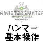 【MHW】ハンマーの操作方法とコンボルート