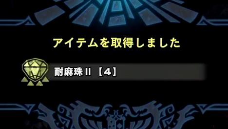 耐麻珠II【4】