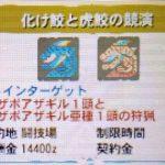 【MH4G】イベントクエスト「化け鮫と虎鮫の競演」の攻略プレイ記とデータ