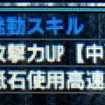 【MHX】下位序盤剣士おすすめ装備(攻撃力UP【中】&砥石使用高速化)【モンハンクロス】