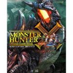 【MHX】モンスターハンタークロス 公式ガイドブック(攻略本)の内容とレビュー【モンハンクロス】