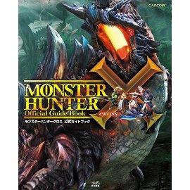 モンスターハンタークロス 公式ガイドブック