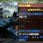 【MHXX】G★3のキークエスト攻略 後編 ソロプレイ攻略日記 集会所クエストG級★3編