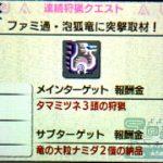 【MHX】イベントクエスト「ファミ通・泡狐竜に突撃取材!」の攻略プレイ記とデータ【モンハンクロス】