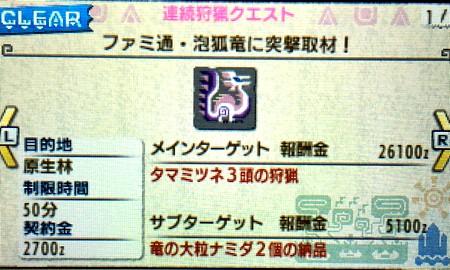 ファミ通・泡狐竜に突撃取材!