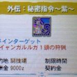 【MH4G】極秘指令16010 第1話「外伝:秘密指令~紫~」の攻略プレイ記&データ
