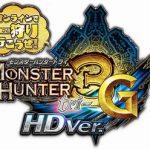 2/14の21:30から第3回 MH3G HD ver. オンラインで一(ひと)狩り行こうぜ!が生放送!
