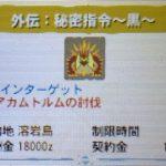【MH4G】極秘指令16010 第2話「外伝:秘密指令~黒~」の攻略プレイ記&データ