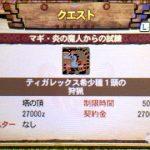 【MH4G】3/25からマギとのコラボクエ「マギ・炎の魔人からの試練」が配信中!