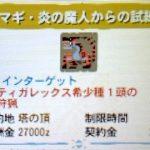 【MH4G】イベントクエスト「マギ・炎の魔人からの試練」の攻略プレイ記とデータ