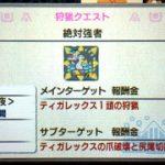 【MHX】5/27から獰猛化ティガレックス・獰猛化ジンオウガのイベクエが配信中!【モンハンクロス】