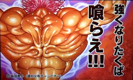 ギルドカード背景「バキ「勇次郎」」