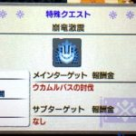 【MHX】今日(6/10)からウカムルバスのイベクエなどが配信開始!任天堂コラボDLCの通常配信も!【モンハンクロス】