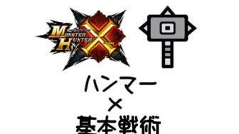【MHX】ハンマーの基本戦術(立ち回り)を徹底解説【モンハンクロス】
