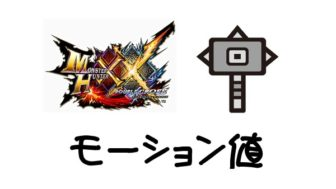 MHXX ハンマーモーション値