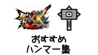 MHXX おすすめハンマー集